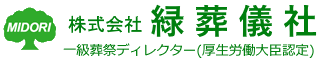株式会社 緑葬儀社